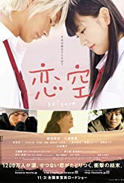 Sky of Love (2007) Koizora 1080p