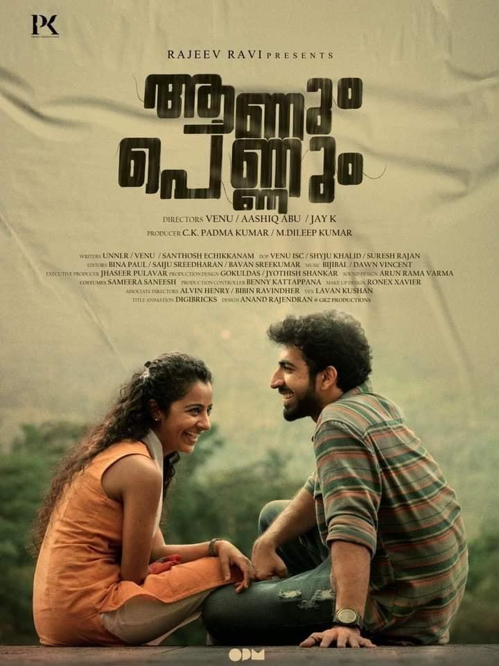Aanum Pennum 2021 Malayalam Full Movie Download