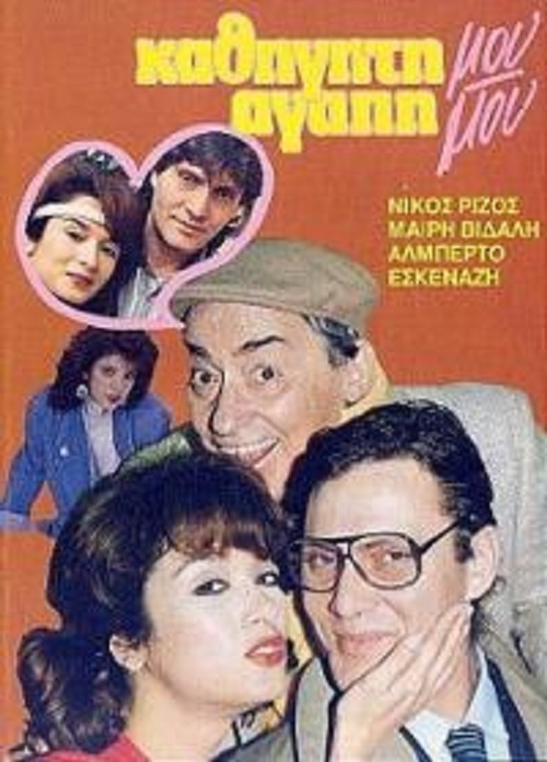 Kathigiti mou, agapi mou (1987)