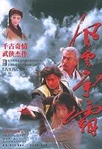 Feng yun zheng ba