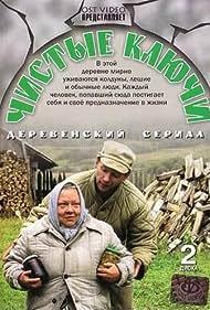 Chistye klyuchi (2003)