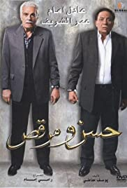 hassan wa morkos