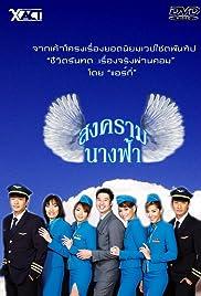 War Angels Poster