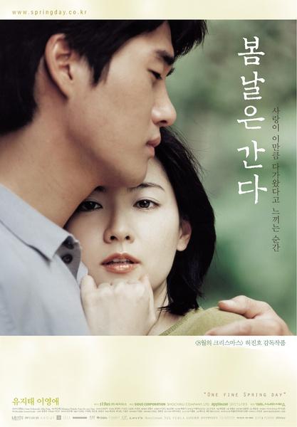 Yeong-ae Lee and Ji-Tae Yoo in Bomnaleun ganda (2001)
