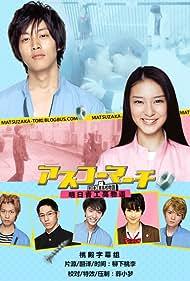 Asukô mâchi: Asuka kôgyô kôkô monogatari (2011)