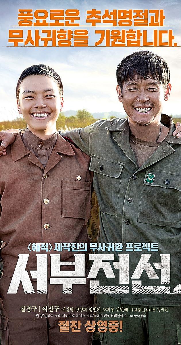 Image Seoboojeonsun