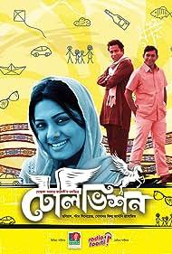 Television (2013) Poster - Movie Forum, Cast, Reviews