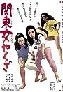 Kanto Woman Yakuza
