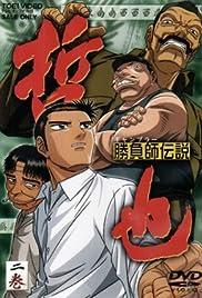 Gambler Densetsu Tetsuya Poster