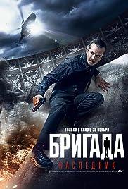 Brigada: Naslednik(2012) Poster - Movie Forum, Cast, Reviews