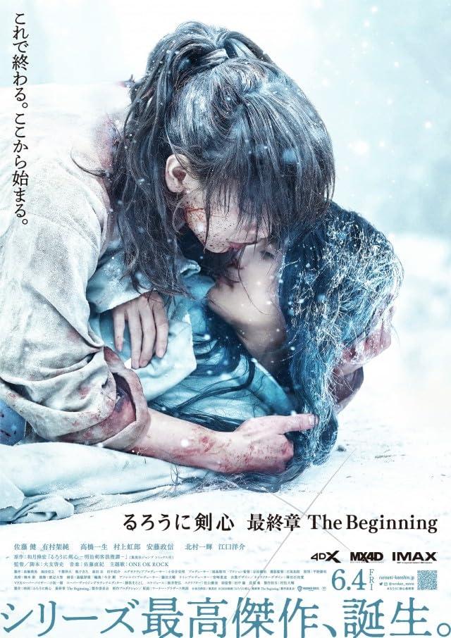 神劍闖江湖:The Beginning | awwrated | 你的 Netflix 避雷好幫手!