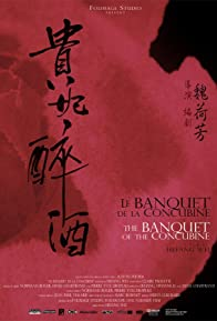 Primary photo for The Banquet of the Concubine