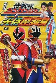 Samurai Sentai Shinkenjâ Hikari no Samurai Odoroki Henshin (2009)