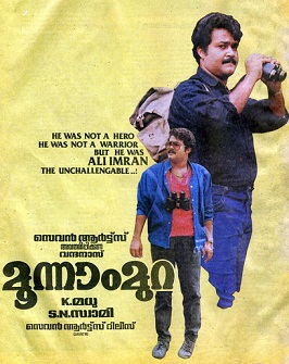 Mohanlal Moonnam Mura Movie