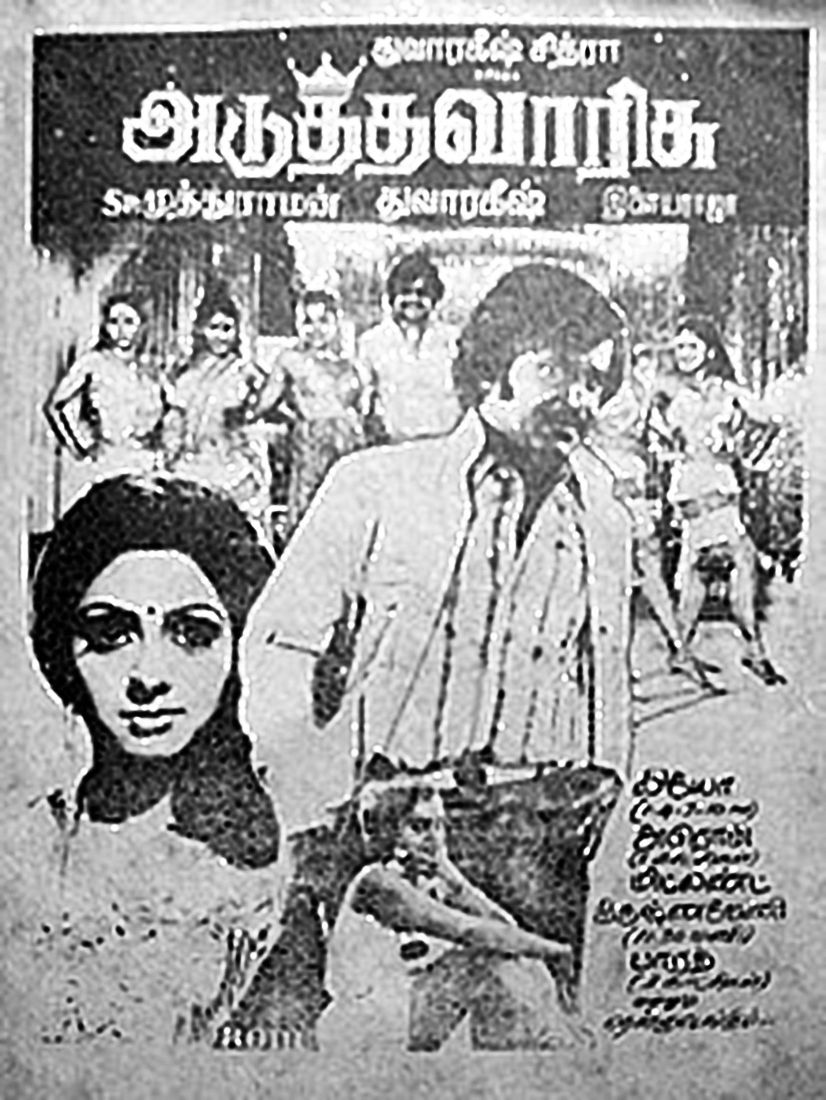 Adutha Varisu ((1983))