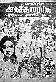 Sridevi and Rajinikanth in Adutha Varisu (1983)