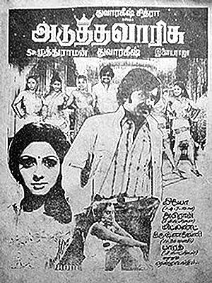 Adutha Varisu movie, song and  lyrics