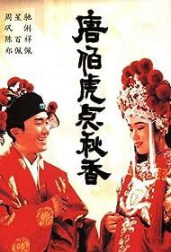 Tong Pak Foo dim Chau Heung (1993)