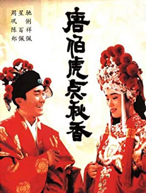 Li Gong Flirting Scholar Movie