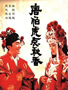 Good new movie to watch Tang Bohu dian Qiuxiang Hong Kong [QHD]
