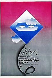 Oriental Boy Poster
