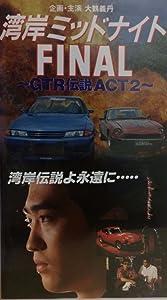 Watching 3d movie computer Wangan Midnight Final: GTR Densetsu ACT 2 by [Mpeg]