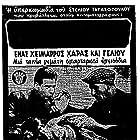 Oi skandaliarides (1963)