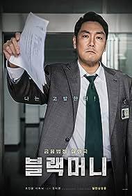 Cho Jin-woong in Black Money (2019)
