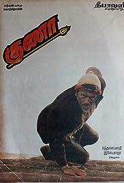 Guna (1991) filme kostenlos
