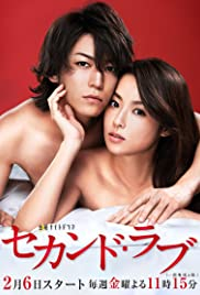 Second Love Poster