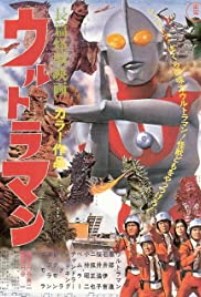 Ultraman (1968) Poster - Movie Forum, Cast, Reviews