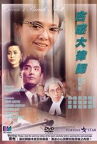 Gu huo da lu shi (1990)