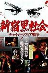 Shinjuku Triad Society (1995)