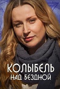 Primary photo for Kolibel nad bezdnoy