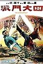 Shaolin Plot (1977) Poster