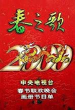 2000 CCTV Spring Festival Gala