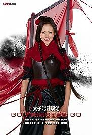 Tai zi fei sheng zhi ji Poster