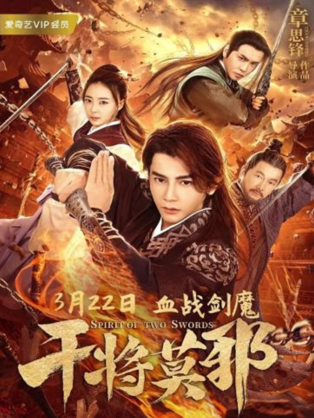 Spirit of Two Swords (2020) Hindi (Voice Over) Dubbed+ Chinese [Dual Audio] WebRip 720p [1XBET]