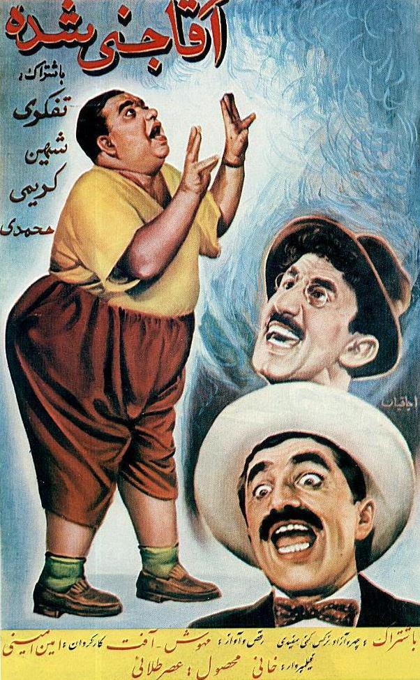 Agha jenni shodeh (1959)