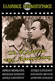 Andreas Barkoulis and Titika Gaitanou in To koritsi tis amartias (1958)