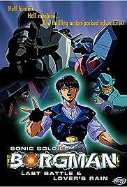 Sonic Soldier Borgman: Last Battle Poster