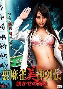 Mobile movie downloads for free Nugase no Misaki [1680x1050]