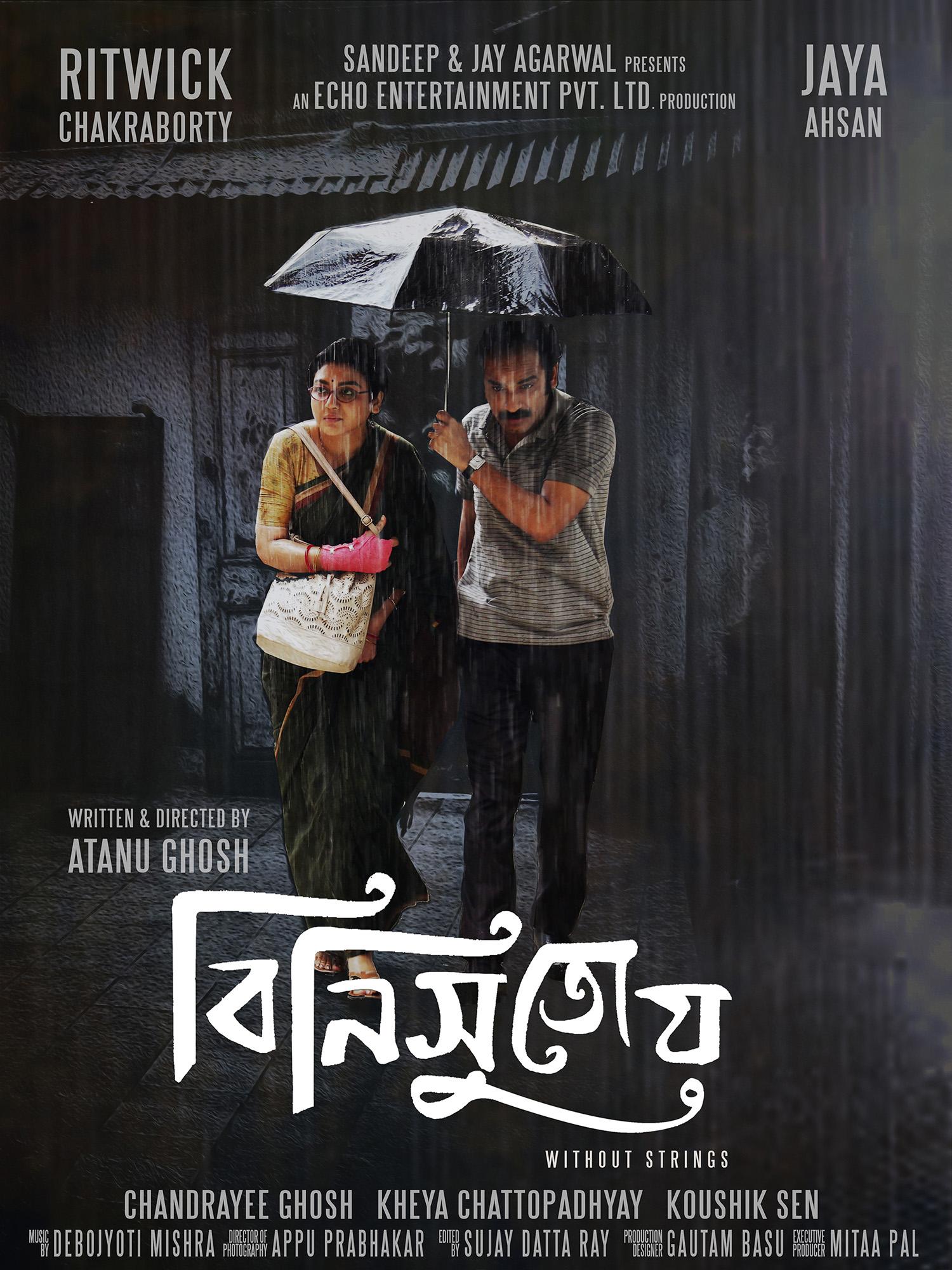 Bini Sutoy (2021) Bengali New Movie 480p HDRip 350MB Download