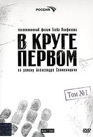 V kruge pervom (2006)