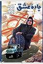 Jaddeye eshgh (1993) Poster