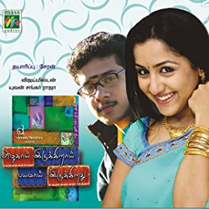 Azhagai Irukirai... Bayamai Irukiradhu download movie free