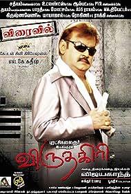 Virudhagiri (2010)
