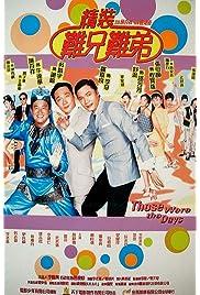 Download Jing zhuang nan xiong nan di (1997) Movie