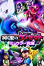 Pokémon the Movie: Genesect and the Legend Awakened (2013) Poster
