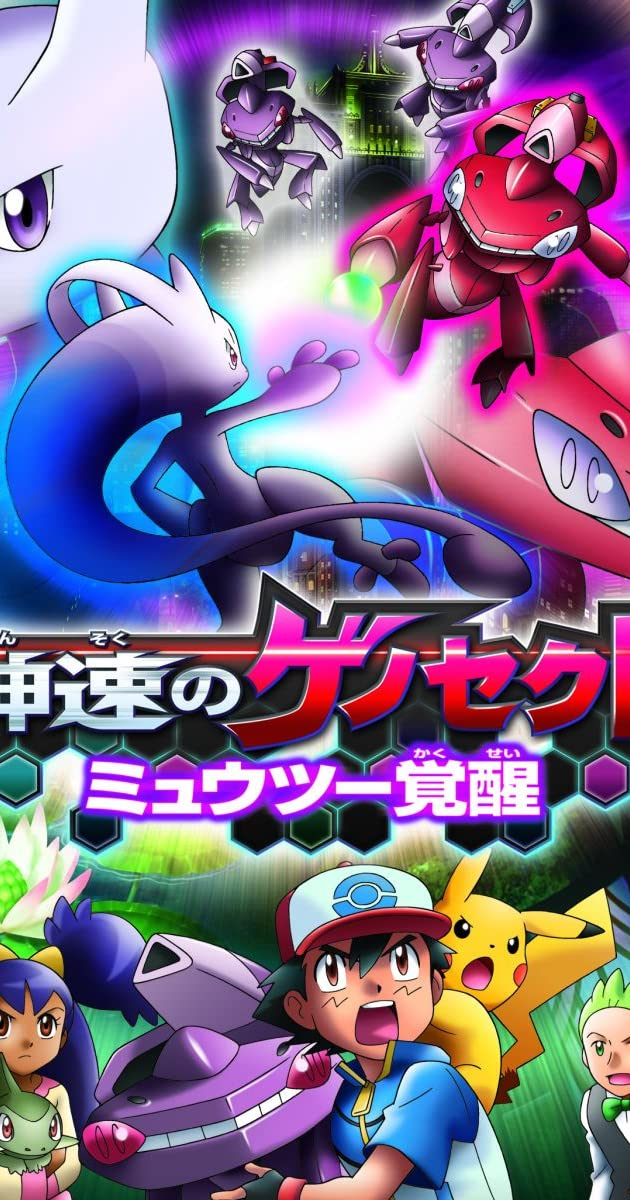 Pokemon The Movie Genesect And The Legend Awakened 2013 Imdb